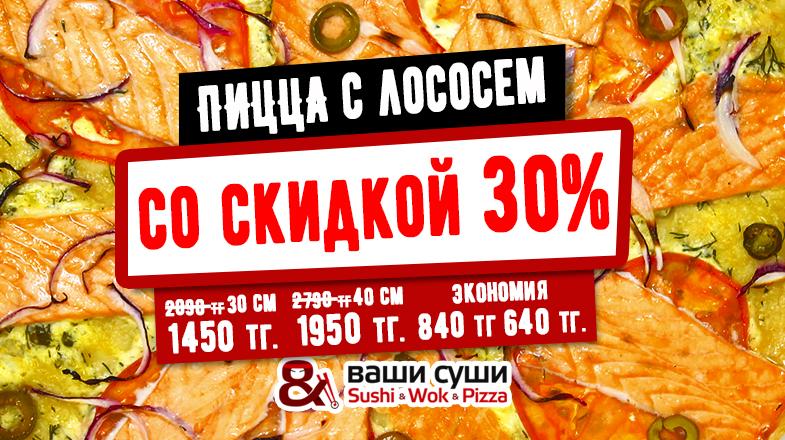 Скидка на Пиццу с лососем - 30%!