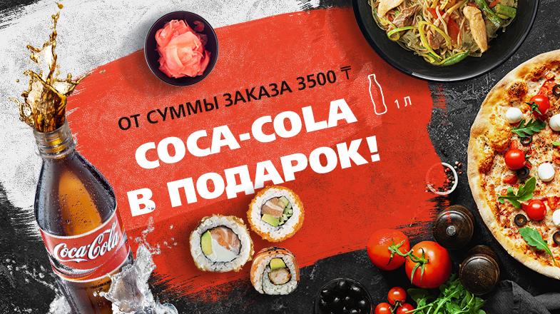 Coca-Cola в подарок