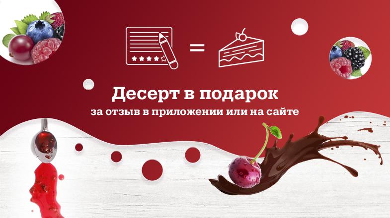 Десерт в подарок за отзыв