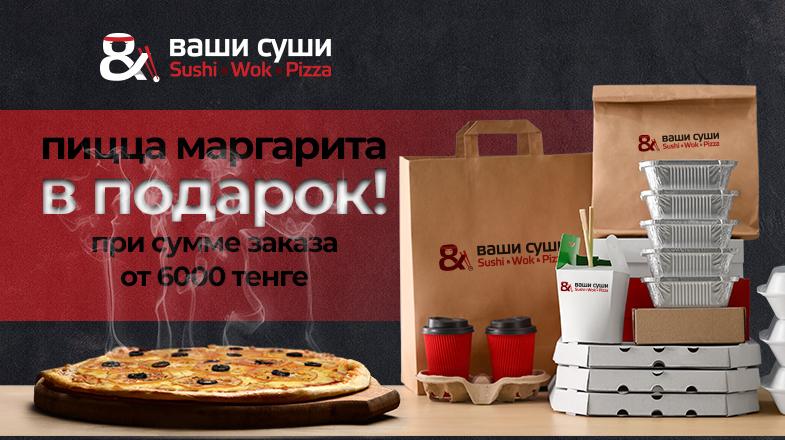 Пицца в подарок при заказе от 6000 тенге