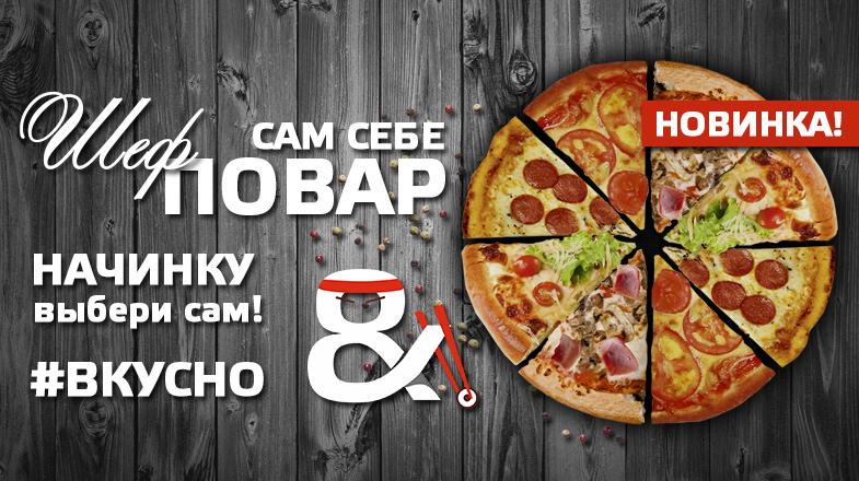 Конструктор пиццы в Актау!
